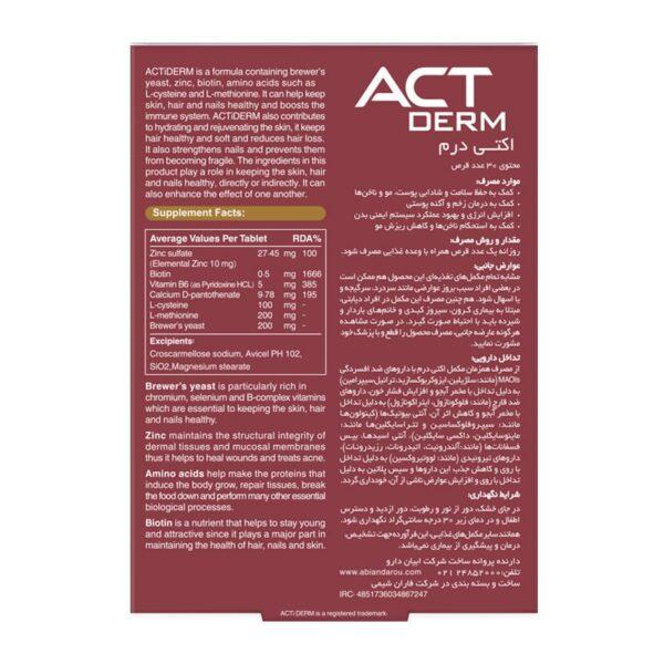 قرص اکتی درم ACTIDERM