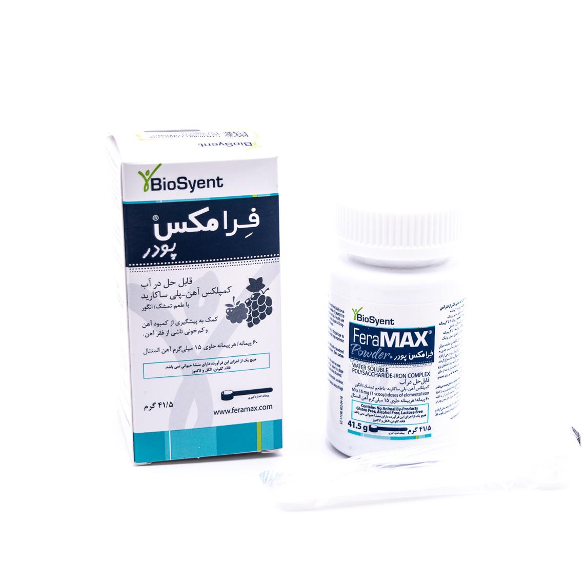 پودر کمپلکس آهن-پلی ساکارید فرامکس 41.5 گرم Feramax
