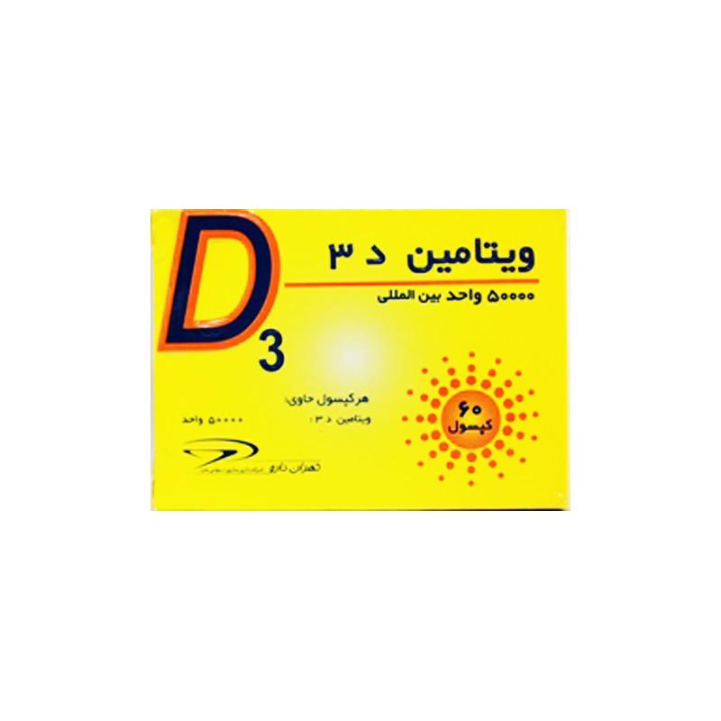 ویتامین د ۵۰۰۰۰ واحدی تهران دارو VITAMIN D3 50000