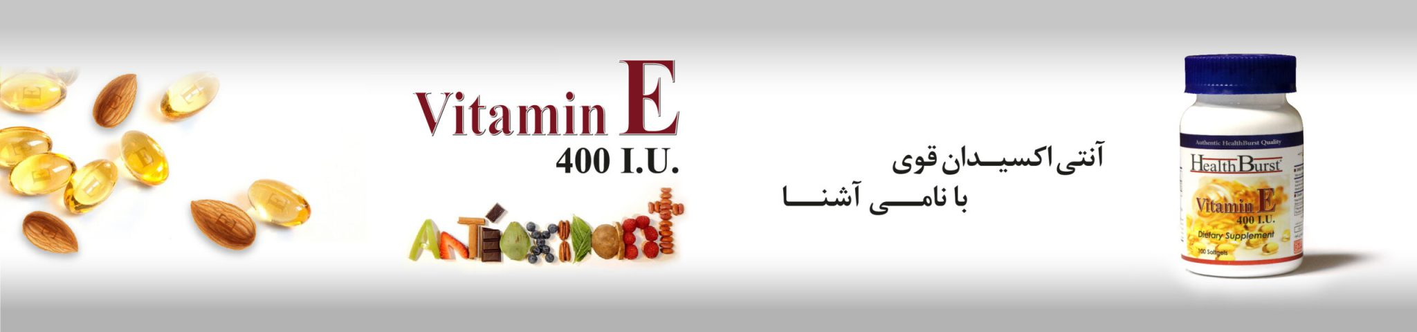 کپسول ژلاتینی ویتامین E 400 IU هلث برست Health Burst Vitamin E 400 IU