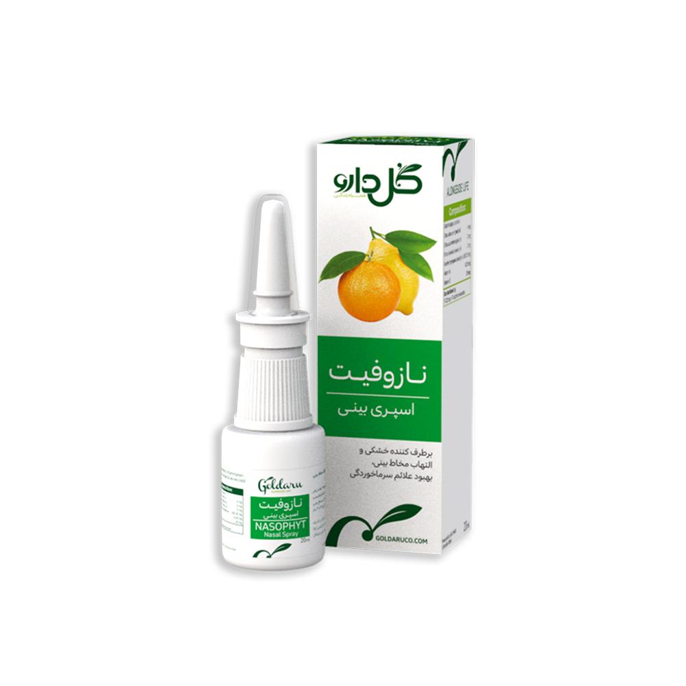 اسپری نازوفیت گلدارو GOLDARU Nasophyt Nasal Spray